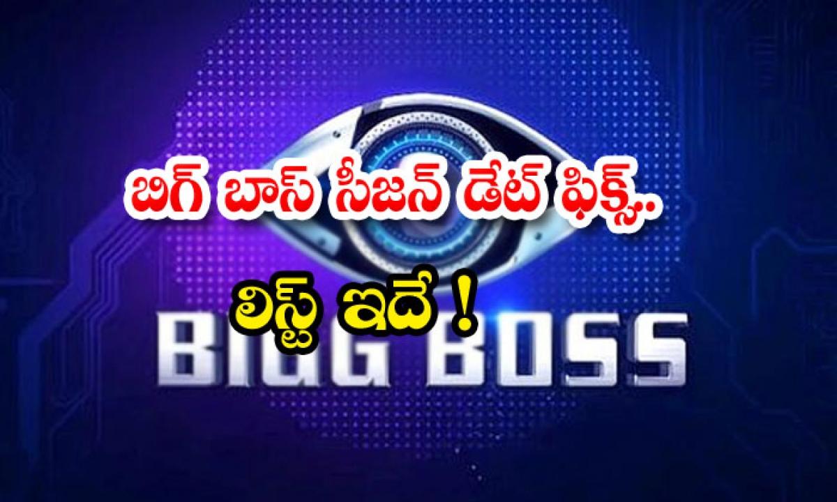 Bigg Boss 5 Telugu Starting Date 2021-బిగ్ బాస్ సీజన్ డేట్ ఫిక్స్.. లిస్ట్ ఇదే-Latest News - Telugu-Telugu Tollywood Photo Image-TeluguStop.com