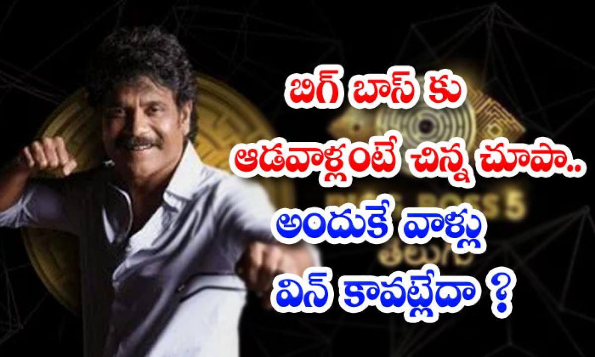 Reasons Behind Lady Contestants Not Win In Bigg Boss Showreasons Behind Lady Contestants Not Win In Bigg Boss Show-బిగ్ బాస్ కు ఆడవాళ్లంటే చిన్నచూపా.. అందుకే వాళ్లు విన్ కావట్లేదా-Latest News - Telugu-Telugu Tollywood Photo Image-TeluguStop.com