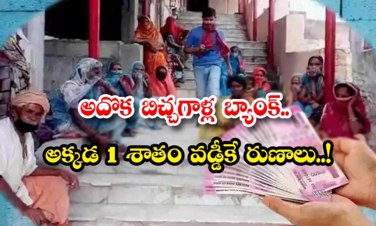 Bihar Muzaffarpur Beggars Bank With Only One Percent Interest Loans-అదొక బిచ్చగాళ్ల బ్యాంక్.. అక్కడ 1 శాతం వడ్డీకే రుణాలు..-General-Telugu-Telugu Tollywood Photo Image-TeluguStop.com
