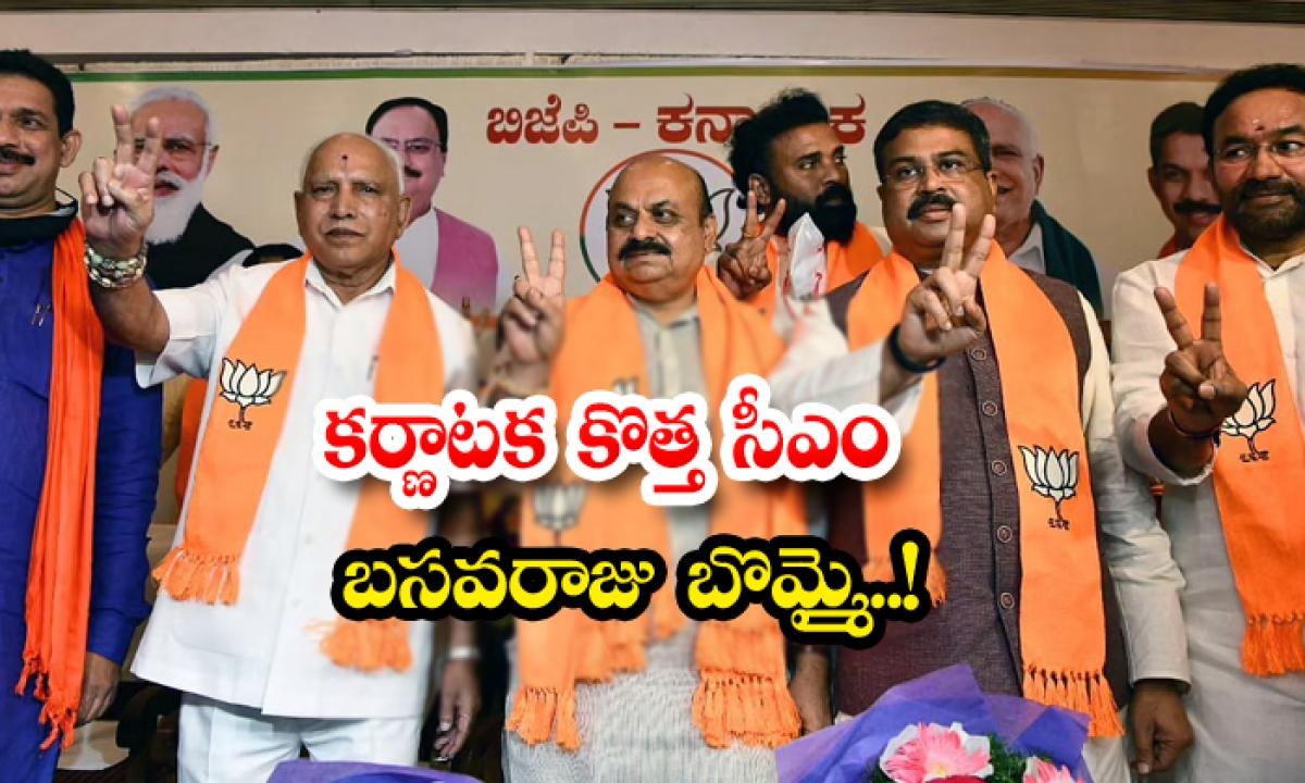Basavaraju Bommai Appointed Karnataka New Cm-కర్ణాటక కొత్త సీఎం బసవరాజు బొమ్మై..-Breaking/Featured News Slide-Telugu Tollywood Photo Image-TeluguStop.com