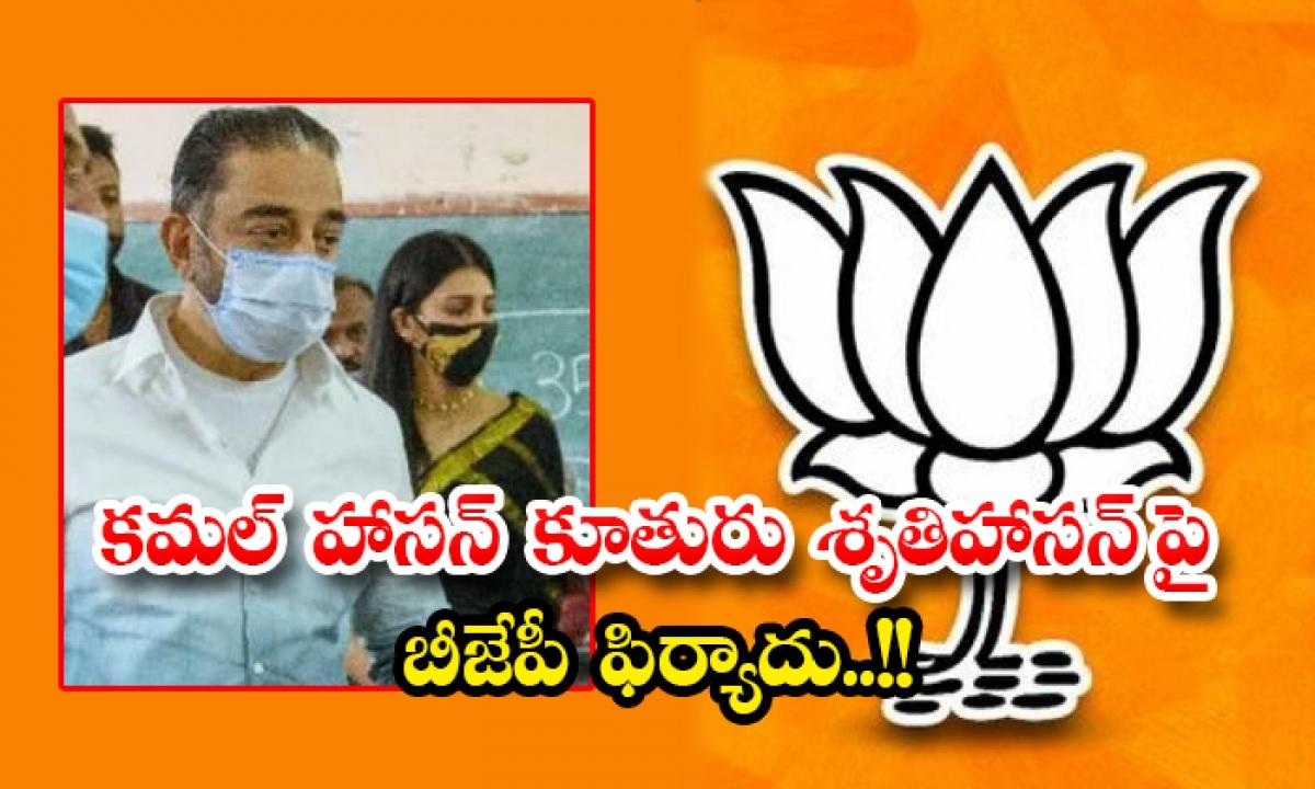 Bharatiya Janata Party Complaint Against The Kamal Haasan Daugher Shruthi Haasan-TeluguStop.com