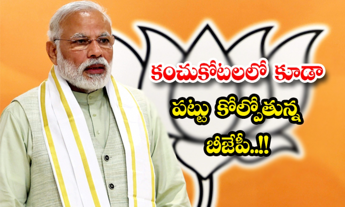 Bjp Down Fall Started All Over India-TeluguStop.com