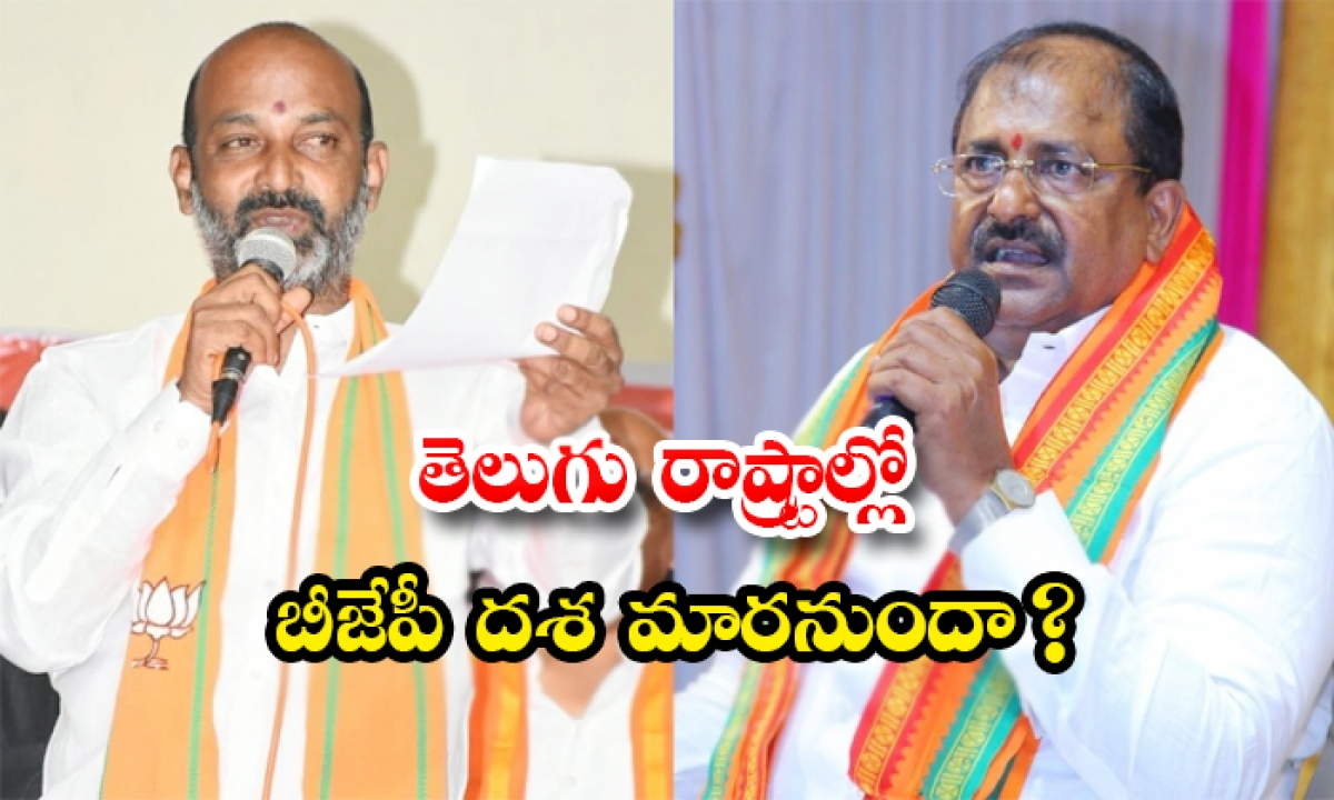 Bjp Efforts To Strengthen In Two Telugu States-TeluguStop.com