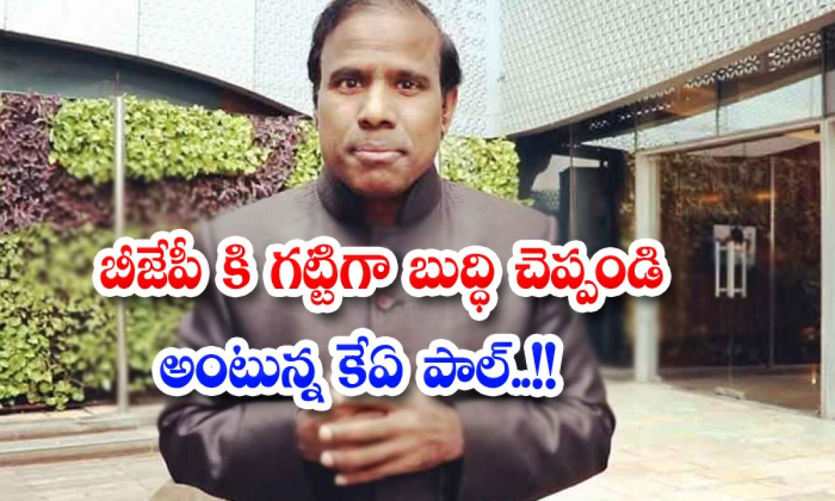 Ka Paul Strong Warning To Bjp-TeluguStop.com