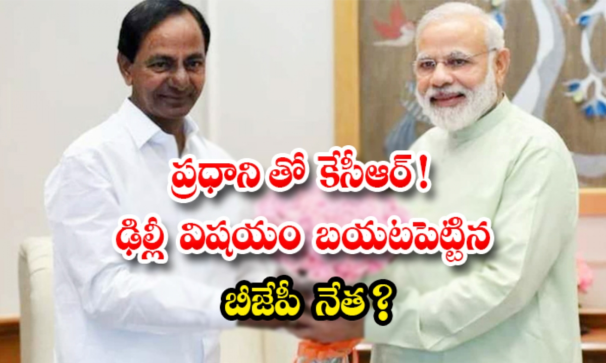 Bjp Leader Jithendar Reddy Sensational Comments On Kcr-ప్రధాని తో కేసీఆర్ ఢిల్లీ విషయం బయటపెట్టిన బీజేపీ నేత -Latest News - Telugu-Telugu Tollywood Photo Image-TeluguStop.com