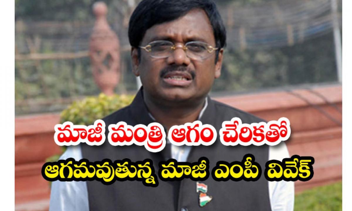 Former Mp Vivek Who Is Coming With The Addition Of Former Minister-మాజీ మంత్రి ఆగం చేరికతో ఆగమవుతున్న మాజీ ఎంపీ వివేక్-Latest News - Telugu-Telugu Tollywood Photo Image-TeluguStop.com