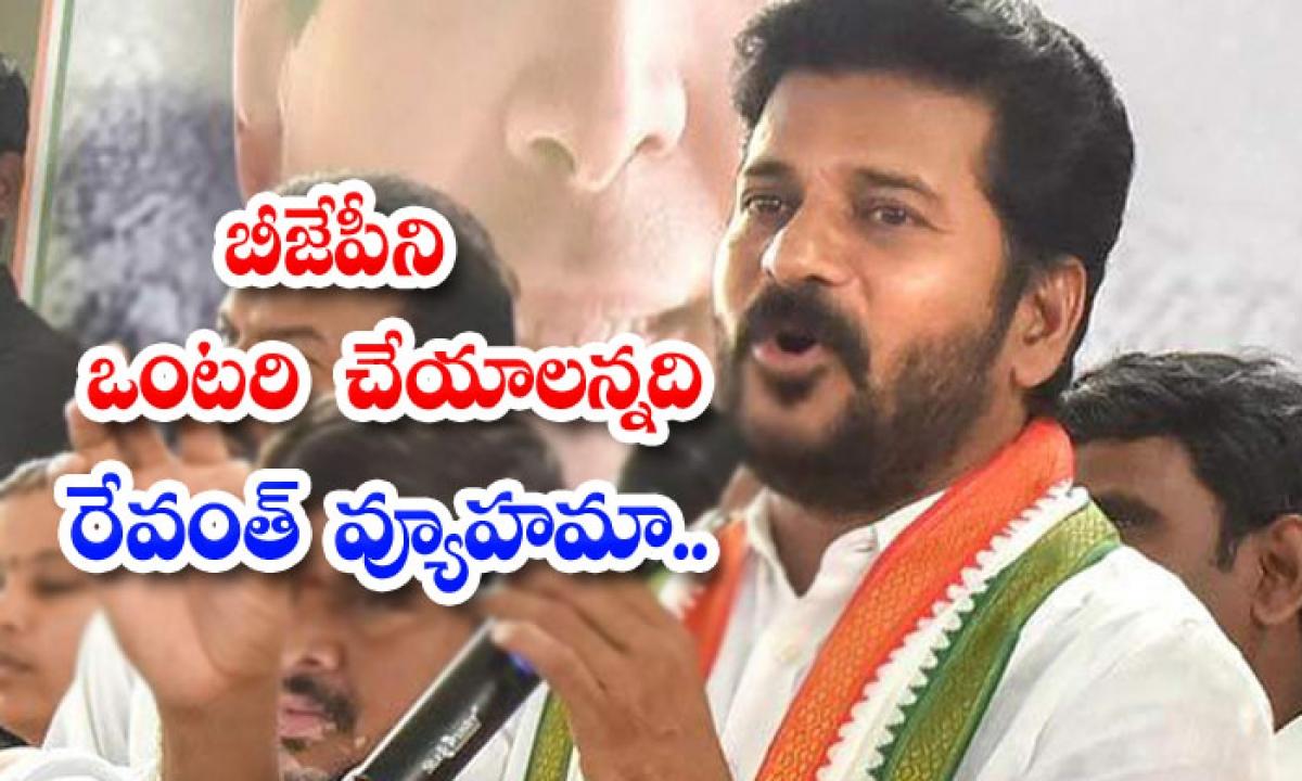 Rewanths Strategy Is To Isolate The Bjp-బీజేపీని ఒంటరి చేయాలన్నది రేవంత్ వ్యూహమా…-Latest News - Telugu-Telugu Tollywood Photo Image-TeluguStop.com