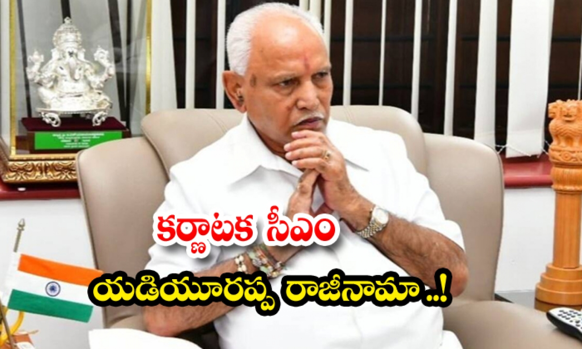 Yediyurappa Resigned As Karnataka Cm Bjp-కర్ణాటక సీఎం యడియూరప్ప రాజీనామా..-Breaking/Featured News Slide-Telugu Tollywood Photo Image-TeluguStop.com