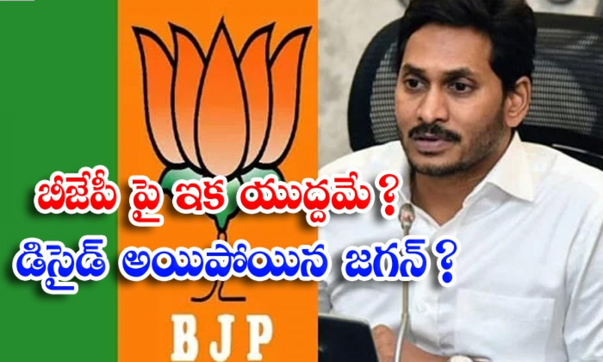 Jagan Is Going To See Bjp As An Enemy From Now On-బీజేపీ పై ఇక యుద్దమే డిసైడ్ అయిపోయిన జగన్ -Political-Telugu Tollywood Photo Image-TeluguStop.com