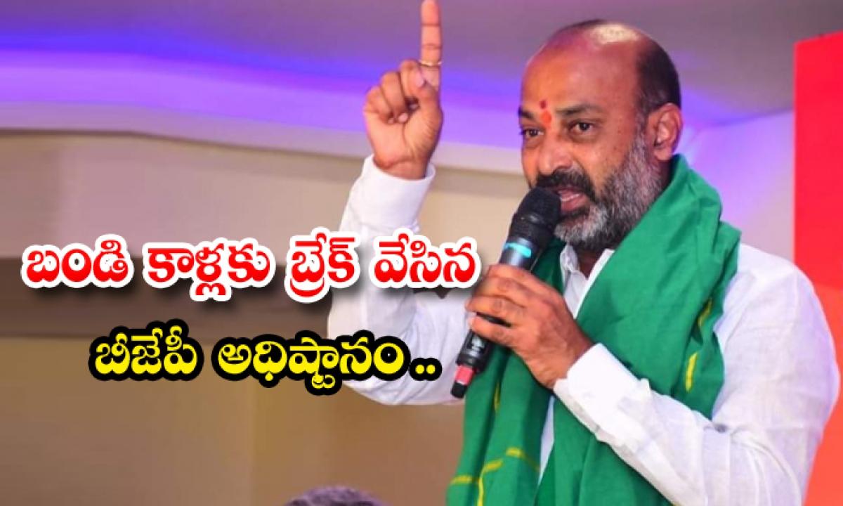 Bjp Supremacy Breaks Cart Legs-బండి కాళ్లకు బ్రేక్ వేసిన బీజేపీ అధిష్టానం…-Latest News - Telugu-Telugu Tollywood Photo Image-TeluguStop.com