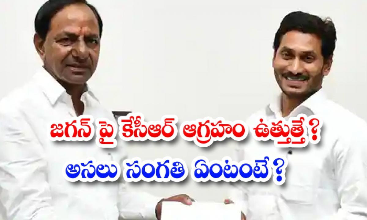 Kcr Angry On Jagan What Is The Reason-జగన్ పై కేసీఆర్ ఆగ్రహం ఉత్తుత్తే అసలు సంగతి ఏంటంటే -Political-Telugu Tollywood Photo Image-TeluguStop.com