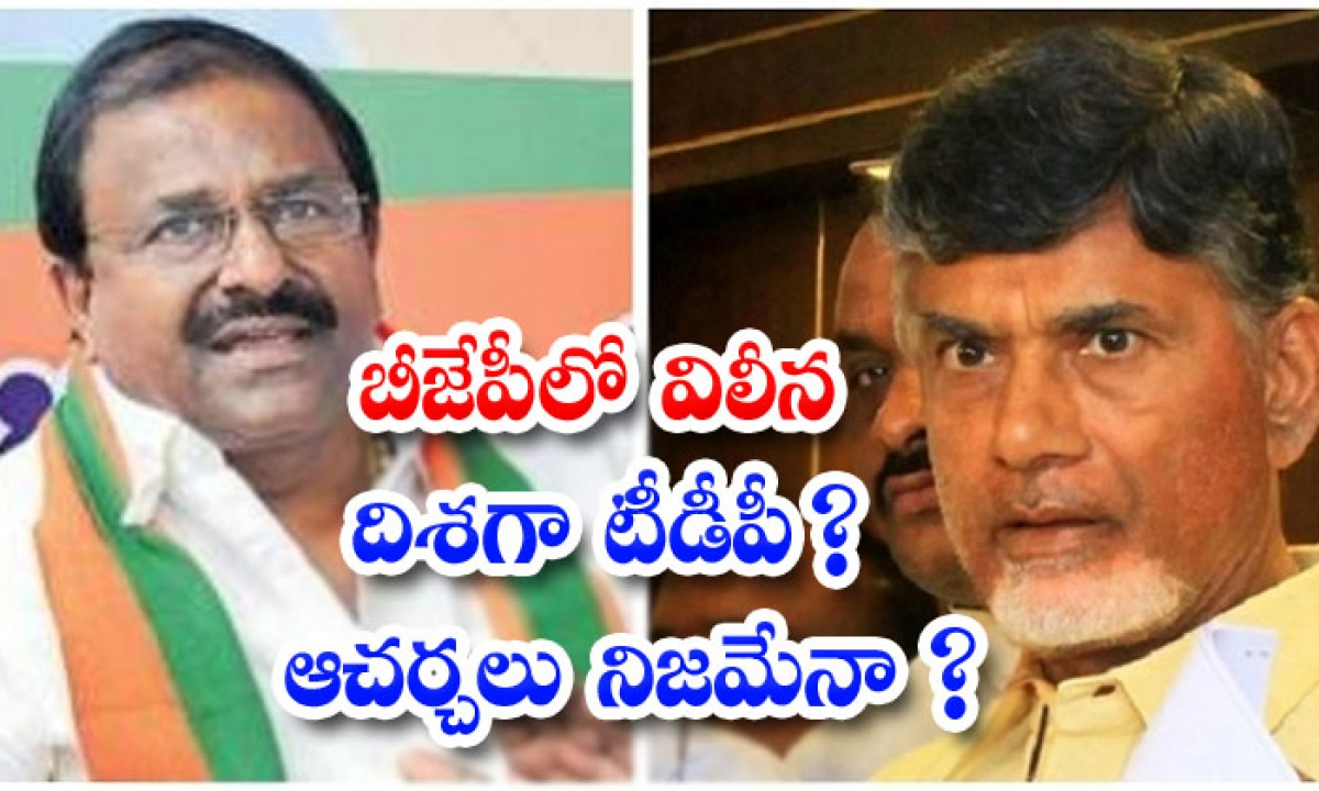 There Is Talk In Political Circles That The Tdp Is Merging With The Bjp-బీజేపీ లో విలీన దిశగా టీడీపీ ఆ చర్చలు నిజమేనా -Political-Telugu Tollywood Photo Image-TeluguStop.com