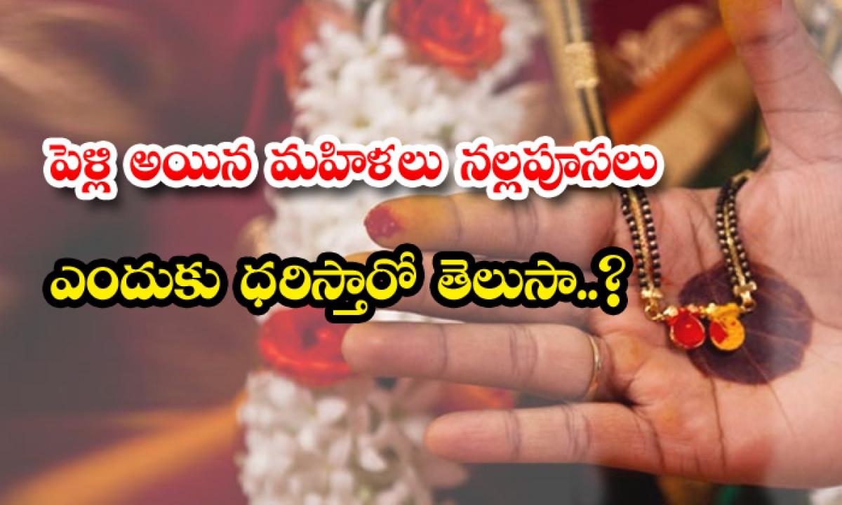 Do You Know Why Married Women Wear Black Beads-పెళ్లి అయిన మహిళలు నల్లపూసలు ఎందుకు ధరిస్తారో తెలుసా-Latest News - Telugu-Telugu Tollywood Photo Image-TeluguStop.com