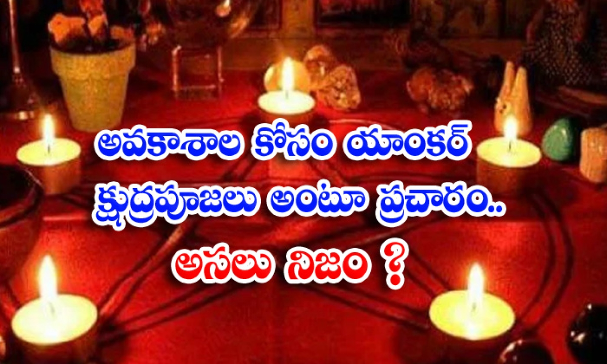 Star Anchor Who Worshiped With Baba To Continue As A Star-అవకాశాల కోసం యాంకర్ క్షుద్రపూజలు అంటూ ప్రచారం… అసలు నిజం-Latest News - Telugu-Telugu Tollywood Photo Image-TeluguStop.com
