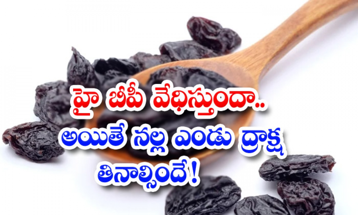 Black Raisins Helps To Control Blood Pressure-హై బీపీ వేధిస్తుందా..అయితే నల్ల ఎండు ద్రాక్ష తినాల్సిందే-Latest News - Telugu-Telugu Tollywood Photo Image-TeluguStop.com