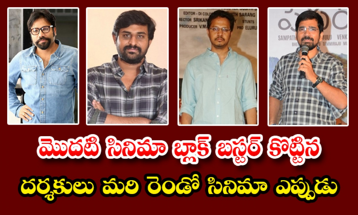 Blockbuster Movie Directors Are Waiting For Second Movie Chance-TeluguStop.com