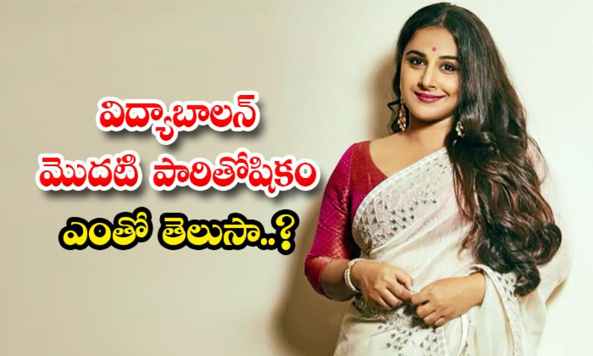 Actress Vidyabalan First Remuneration Details Here-విద్యాబాలన్ మొదటి పారితోషికం ఎంతో తెలుసా..-Latest News - Telugu-Telugu Tollywood Photo Image-TeluguStop.com