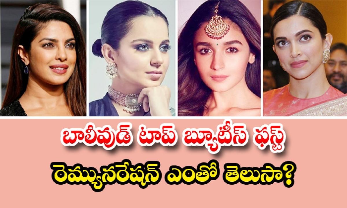 Bollywood Beauties First Remuneration-బాలీవుడ్ టాప్ బ్యూటీస్ ఫస్ట్ రెమ్యునరేషన్ ఎంతో తెలుసా-Movie-Telugu Tollywood Photo Image-TeluguStop.com