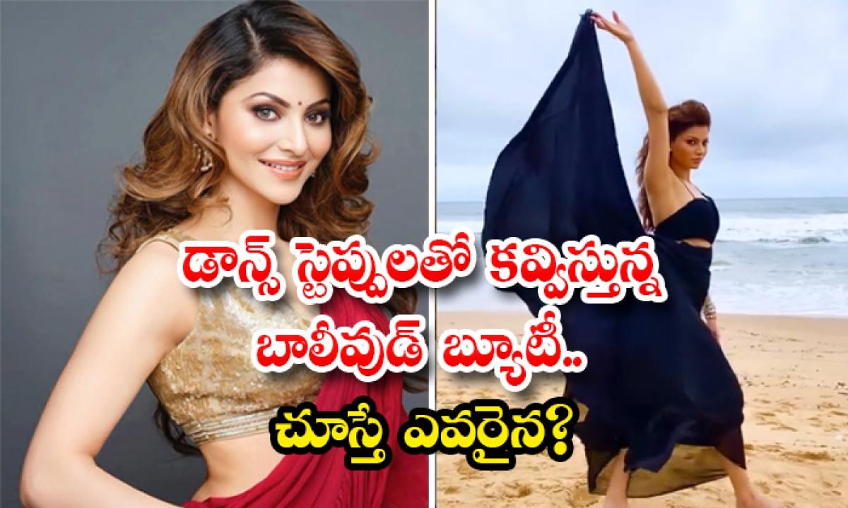 Bollywood Beauty Urvashi Rautela Charming With Dance Steps At Beach-TeluguStop.com