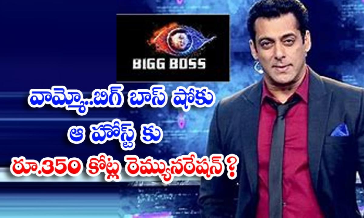Bigg Boss 15 How Much Remuneration Will Salman Khan Get-వామ్మో.. బిగ్ బాస్ షోకు ఆ హోస్ట్ కు రూ.350 కోట్ల రెమ్యునరేషనా-Latest News - Telugu-Telugu Tollywood Photo Image-TeluguStop.com