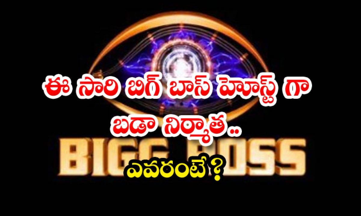 Bollywood Producer Karan Johar Will Host Bigg Boss New Version-ఈసారి బిగ్ బాస్ హోస్ట్ గా బడా నిర్మాత.. ఎవరంటే -Latest News - Telugu-Telugu Tollywood Photo Image-TeluguStop.com