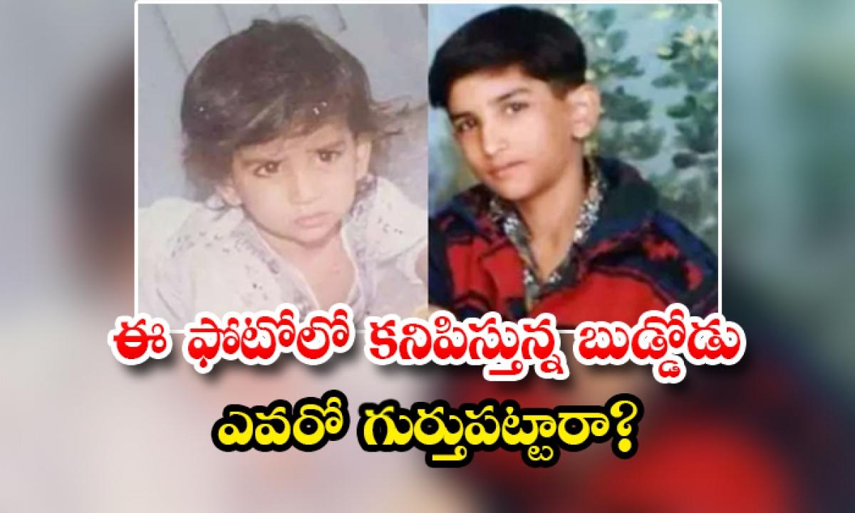 Sushanth Singh Child Hood Photo-ఈ ఫోటోలో కనిపిస్తున్న బుడ్డోడు ఎవరో గుర్తుపట్టారా-Latest News - Telugu-Telugu Tollywood Photo Image-TeluguStop.com