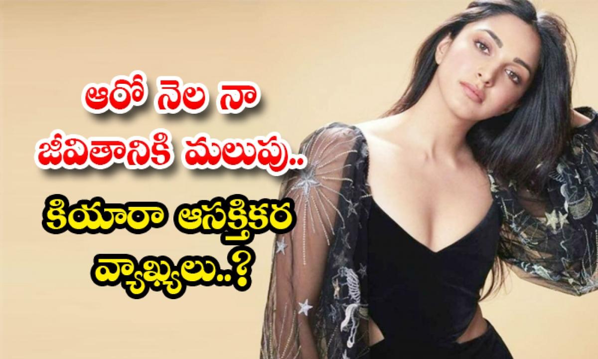 Bollywood Star Heroine Kiara Adwani Feels June Month Was Lucky Month-ఆరో నెల నా జీవితానికి మలుపు.. కియారా ఆసక్తికర వ్యాఖ్యలు..-Latest News - Telugu-Telugu Tollywood Photo Image-TeluguStop.com