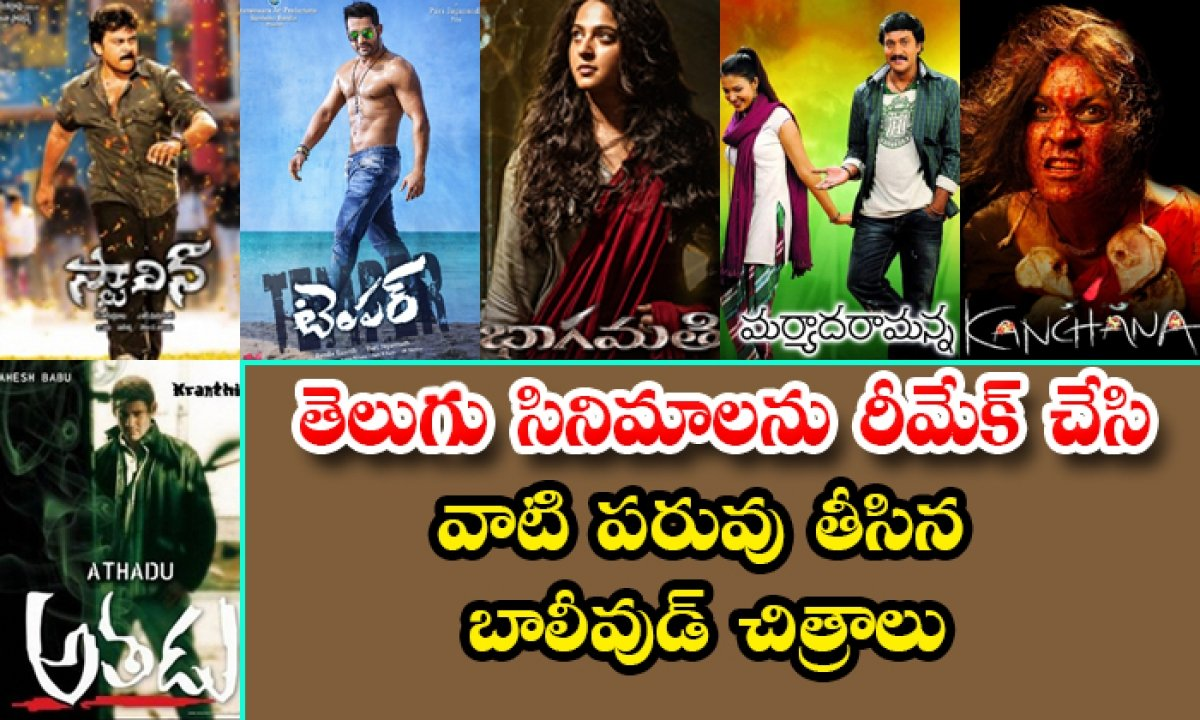 Bollywood Worst Remakes From Telugu Movies-TeluguStop.com