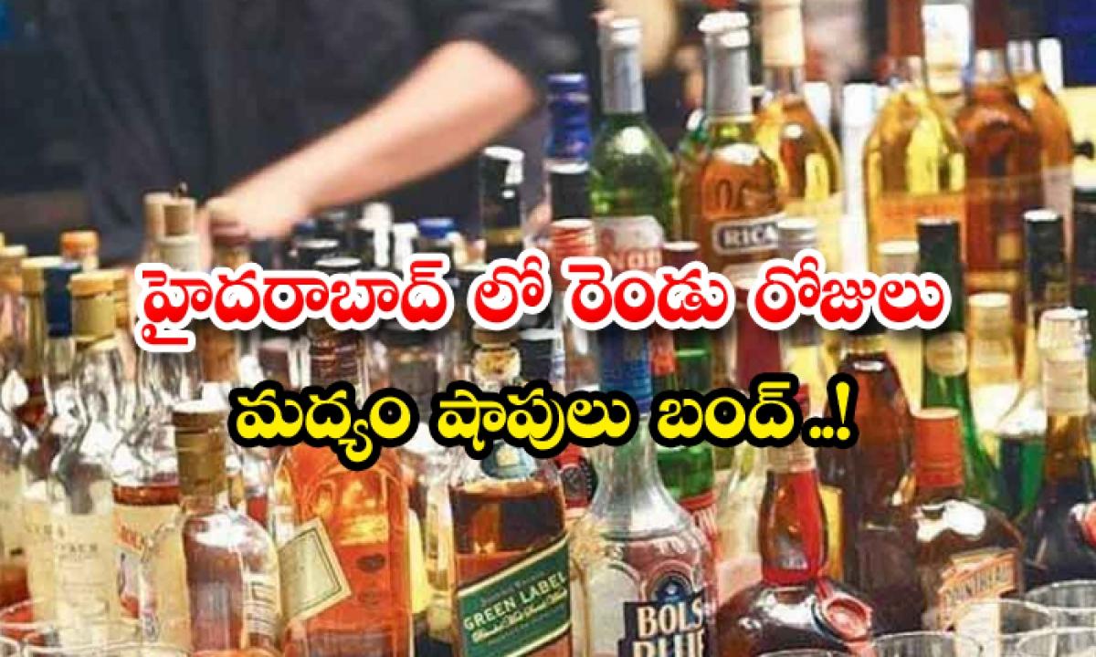 Liquor Shopes Close In Hyderabad For Two Days Bonala Jathara-హైదరాబాద్ లో రెండు రోజులు మద్యం షాపులు బంద్..-Breaking/Featured News Slide-Telugu Tollywood Photo Image-TeluguStop.com