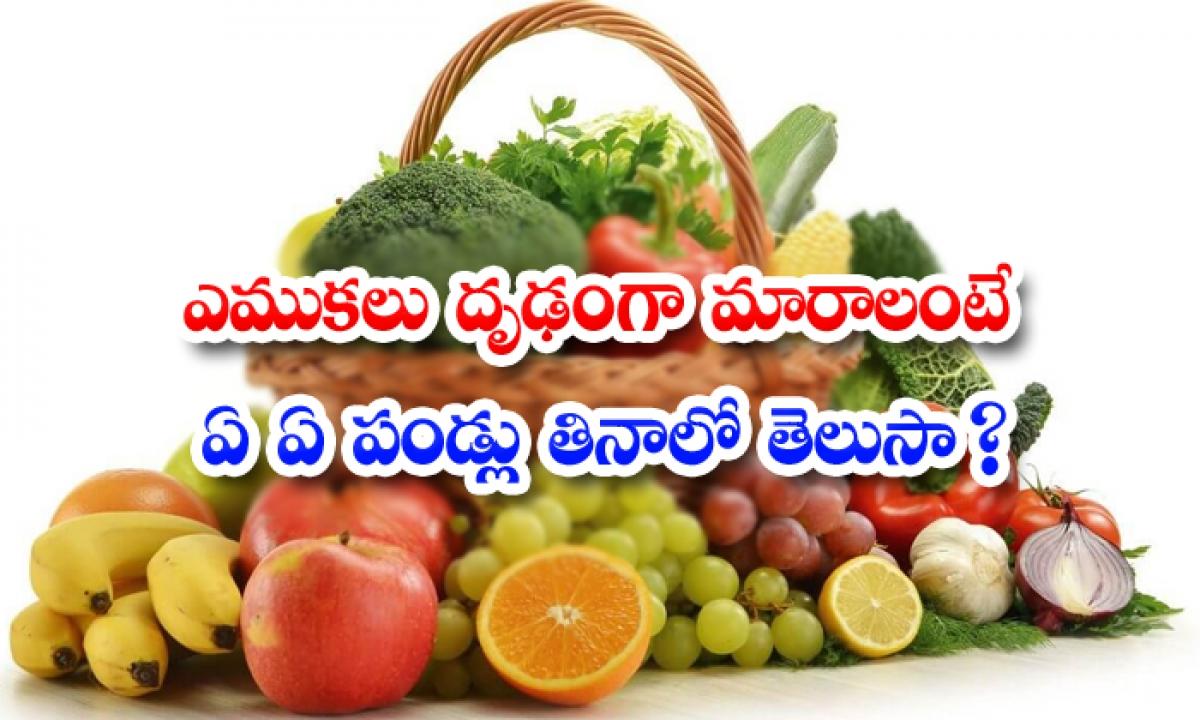 These Fruits To Increase Bone Health-TeluguStop.com