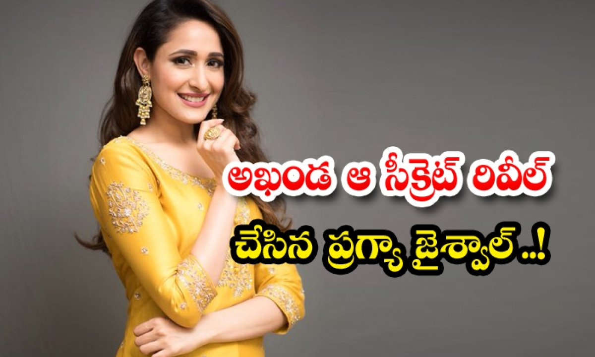 Pragya Jaiswal Revealed Secret About Balakrishna Akhanda-అఖండ ఆ సీక్రెట్ రివీల్ చేసిన ప్రగ్యా జైశ్వాల్..-Latest News - Telugu-Telugu Tollywood Photo Image-TeluguStop.com