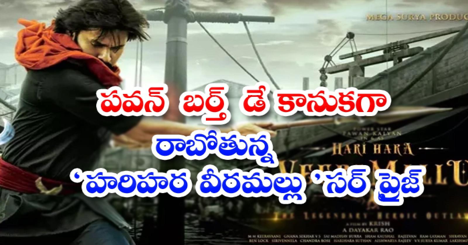 Pawan Kalyan Hari Hara Veeramallu Movie Teaser For Birthday-పవన్ బర్త్ డే కానుకగా రాబోతున్న హరిహర వీరమల్లు' సర్ ప్రైజ్-Latest News - Telugu-Telugu Tollywood Photo Image-TeluguStop.com