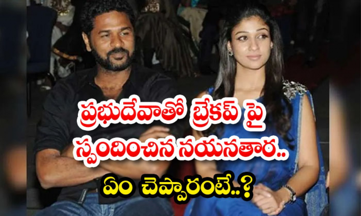 Nayanatara About Break Up With Prabhu Deva-TeluguStop.com