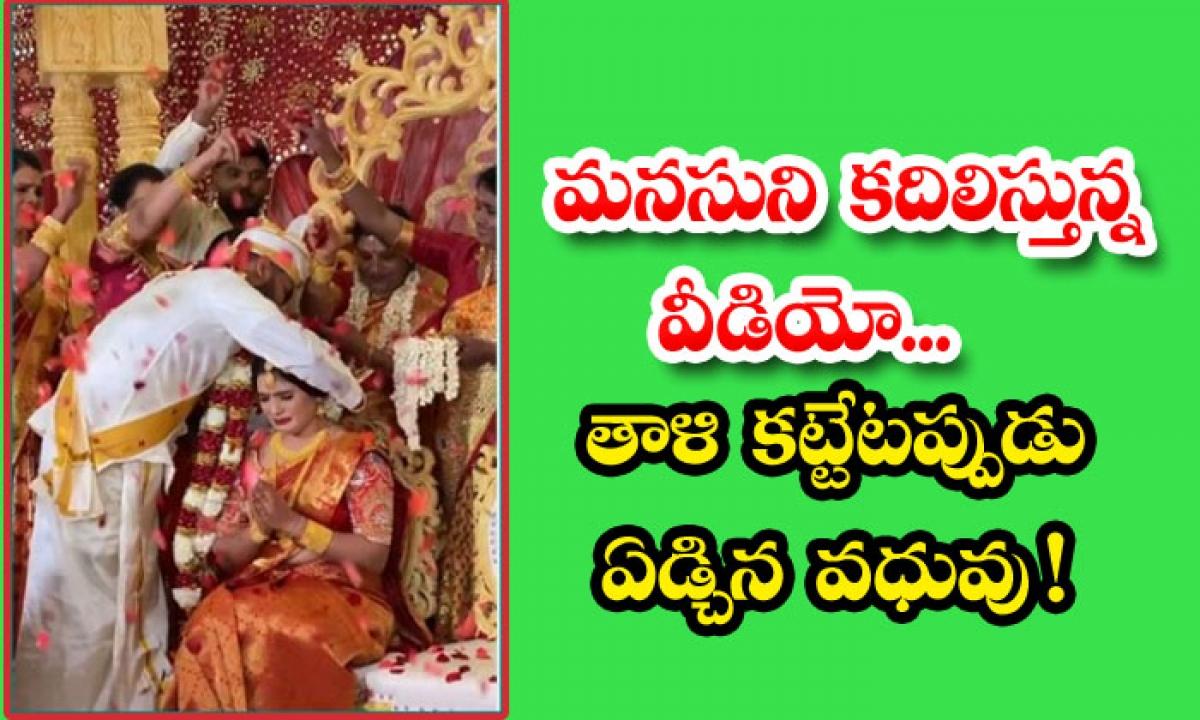 Groom Wears Mangalsutra Bride Cries Bitterly-మనసుని కదిలిస్తున్న వీడియో..తాళి కట్టేటప్పుడు ఏడ్చిన వధువు -General-Telugu-Telugu Tollywood Photo Image-TeluguStop.com