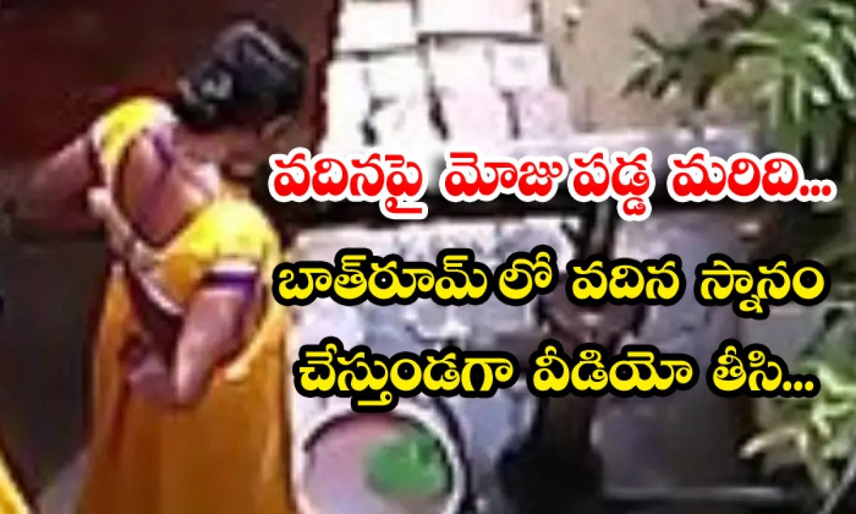 Brother In Law Blackmailing To The Sister In Law For Money And Property Issues-వదిన పై మోజు పడ్డ మరిది… బాత్ రూమ్ లో వదిన స్నానం చేస్తుండగా వీడియో తీసి….-Latest News - Telugu-Telugu Tollywood Photo Image-TeluguStop.com