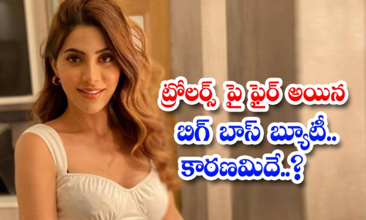 Nikki Tamboli Slams Trolls Shaming Her For Enjoying Days After Her Brothers Demise-ట్రోలర్స్ పై ఫైర్ అయిన బిగ్ బాస్ బ్యూటీ.. కారణమిదే..-Latest News - Telugu-Telugu Tollywood Photo Image-TeluguStop.com