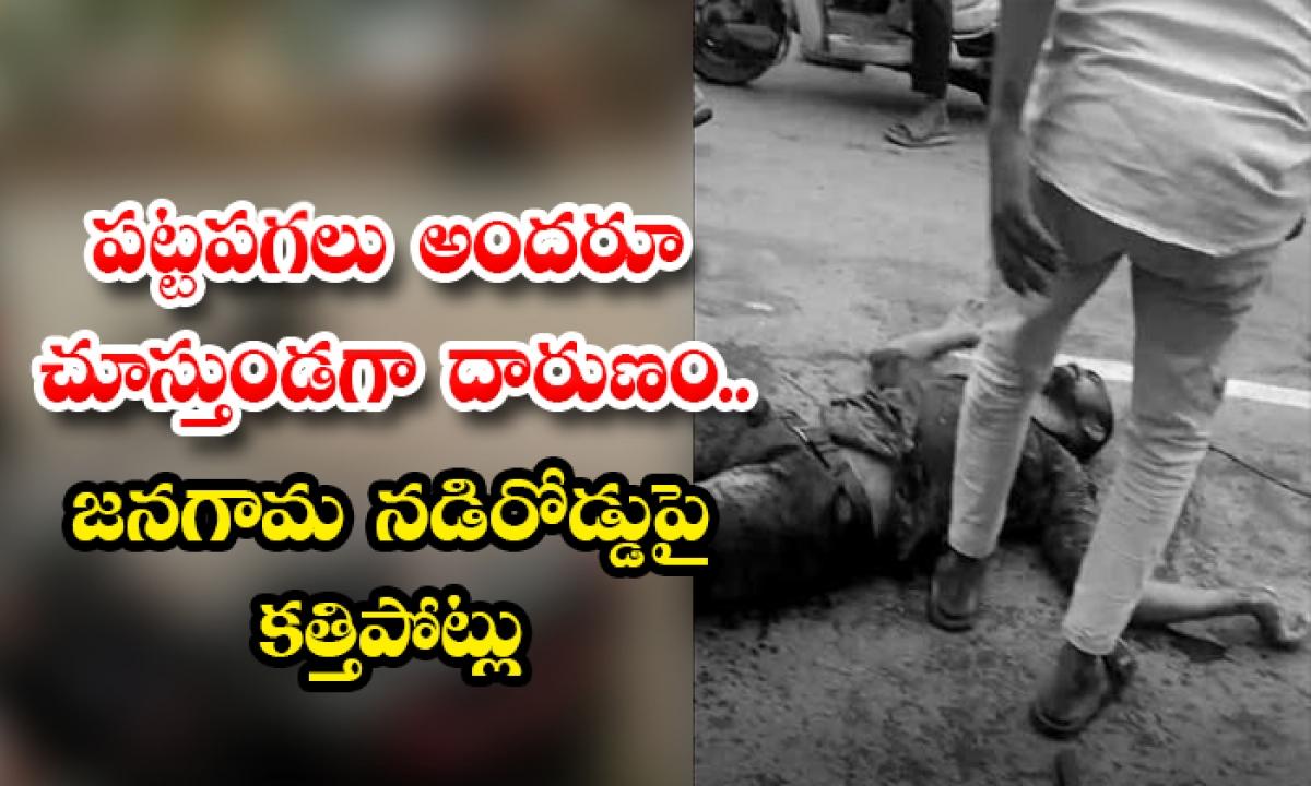 Brutal Murder Attempt Stabbing With Knife On The Roads Of Janagama-పట్టపగలు అందరూ చూస్తుండగా దారుణం..జనగామ నడిరోడ్డుపై కత్తిపోట్లు-General-Telugu-Telugu Tollywood Photo Image-TeluguStop.com