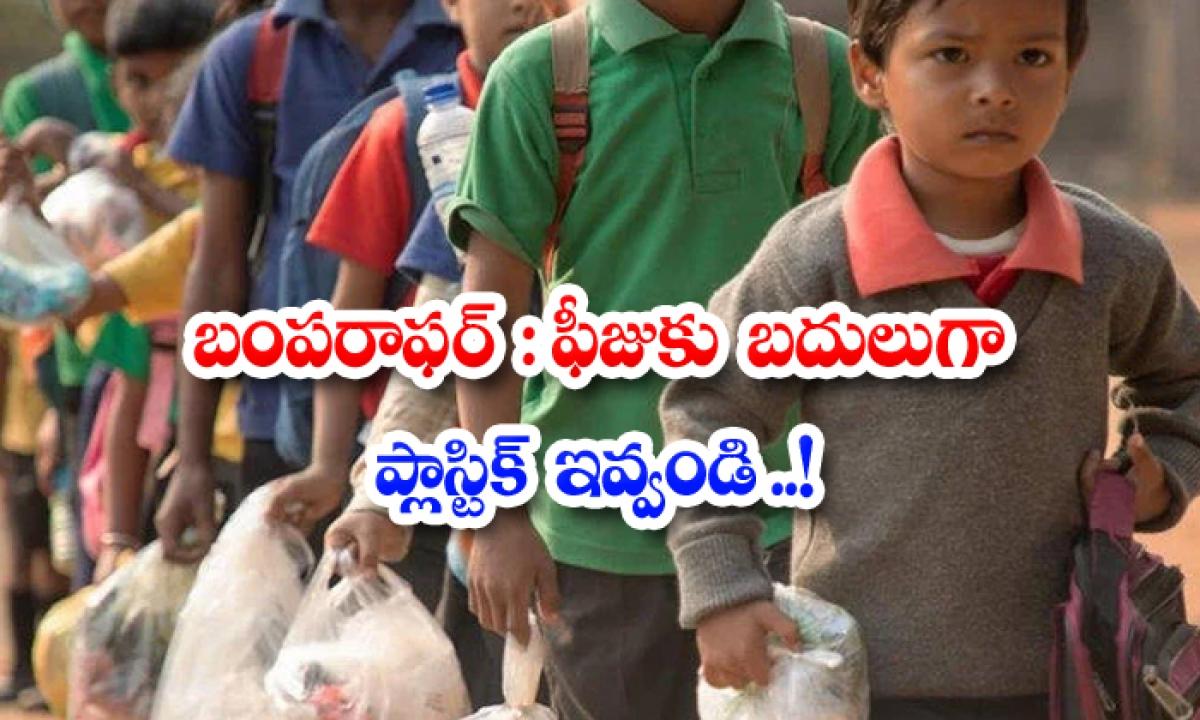 Bumper Give Plastic Instead Of Fees-బంపరాఫర్: ఫీజుకు బదులుగా ప్లాస్టిక్ ఇవ్వండి..-General-Telugu-Telugu Tollywood Photo Image-TeluguStop.com