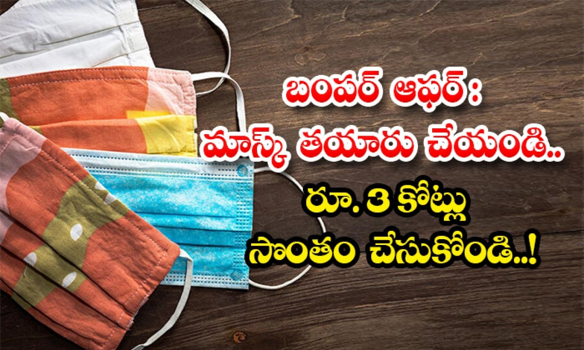 Bumper Offer Design Convenient Mask And Get Prize Of 3 Crores-TeluguStop.com
