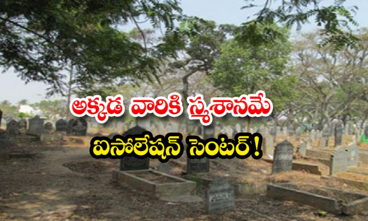Tribals Using Burial Ground As Isolation Center In Khammam District-TeluguStop.com