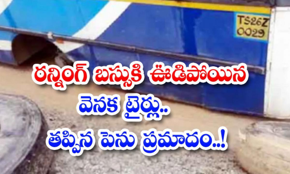 Rtc Bus Tyre Came Out When Bus Running Torrur Telangana-రన్నింగ్ బస్సుకి ఊడిపోయిన వెనక టైర్లు.. తప్పిన పెను ప్రమాదం..-Breaking/Featured News Slide-Telugu Tollywood Photo Image-TeluguStop.com