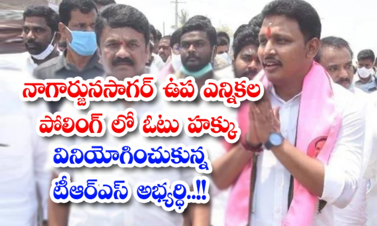 Trs Candidate Who Exercised His Right To Vote In Nagarjunasagar By Election Polling-TeluguStop.com