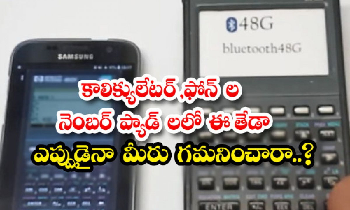 Have You Ever Noticed This Difference In The Number Pads Of Calculators And Phones-TeluguStop.com