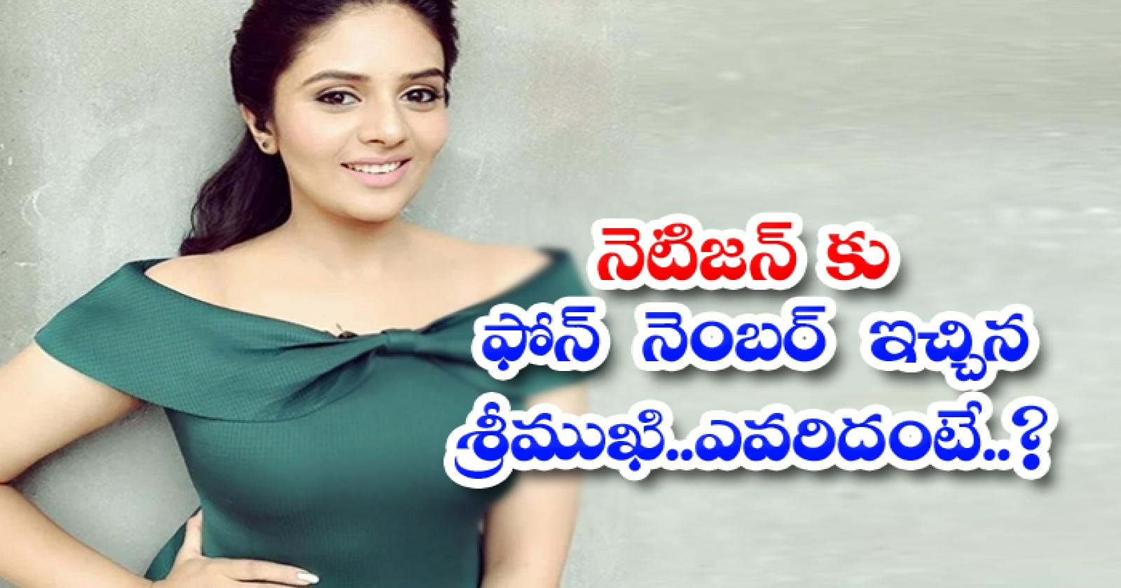 Sreemukhi Gave Her Phone Number Due To Her Fans Request-నెటిజన్ కు ఫోన్ నంబర్ ఇచ్చిన శ్రీముఖి.. ఎవరిదంటే..-Latest News - Telugu-Telugu Tollywood Photo Image-TeluguStop.com