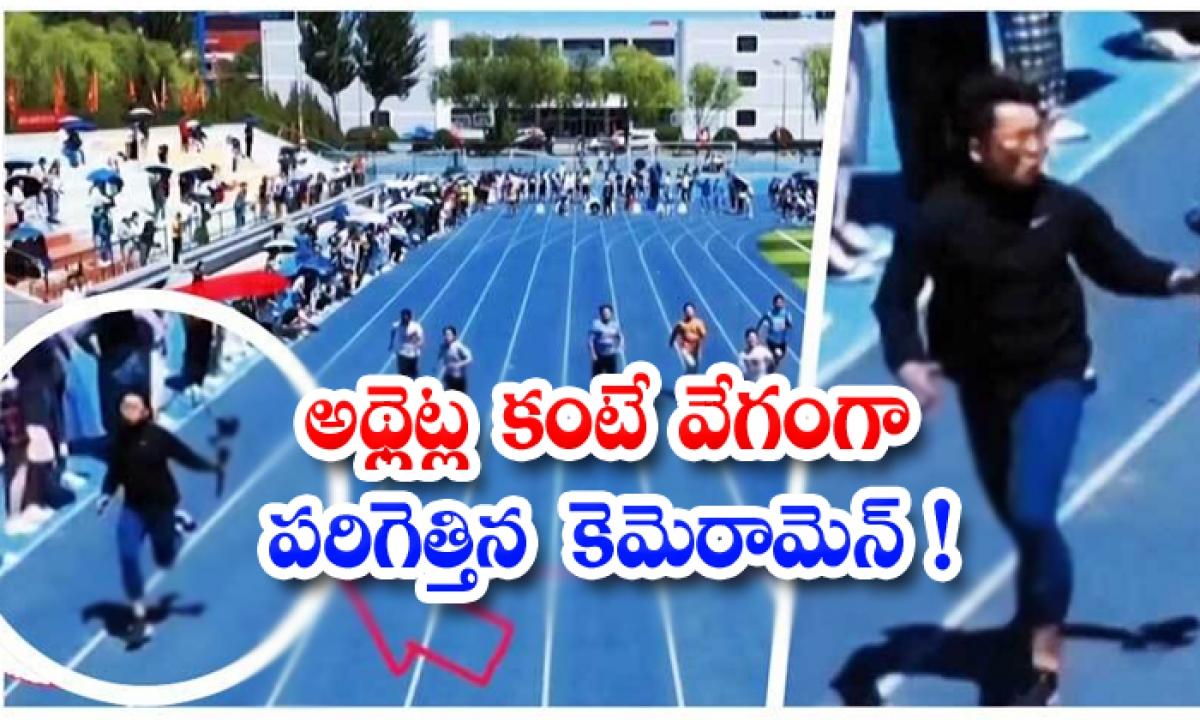 A Chinese Cameraman Records Break By In Running Race-అథ్లెట్ల కంటే వేగంగా పరిగెత్తిన కెమెరామెన్-General-Telugu-Telugu Tollywood Photo Image-TeluguStop.com