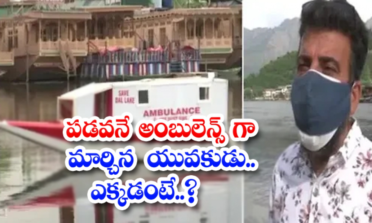 Viral The Young Man Who Turned The Boat Into An Ambulance Where-TeluguStop.com