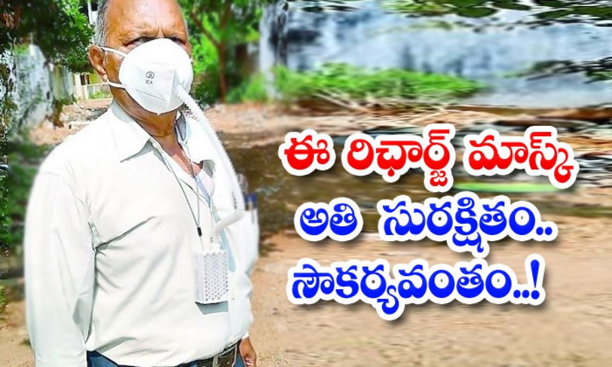 This Recharge Mask Is Very Safe Comfortable-ఈ రీఛార్జ్ మాస్క్ అతి సురక్షితం.. సౌకర్యవంతం..-General-Telugu-Telugu Tollywood Photo Image-TeluguStop.com