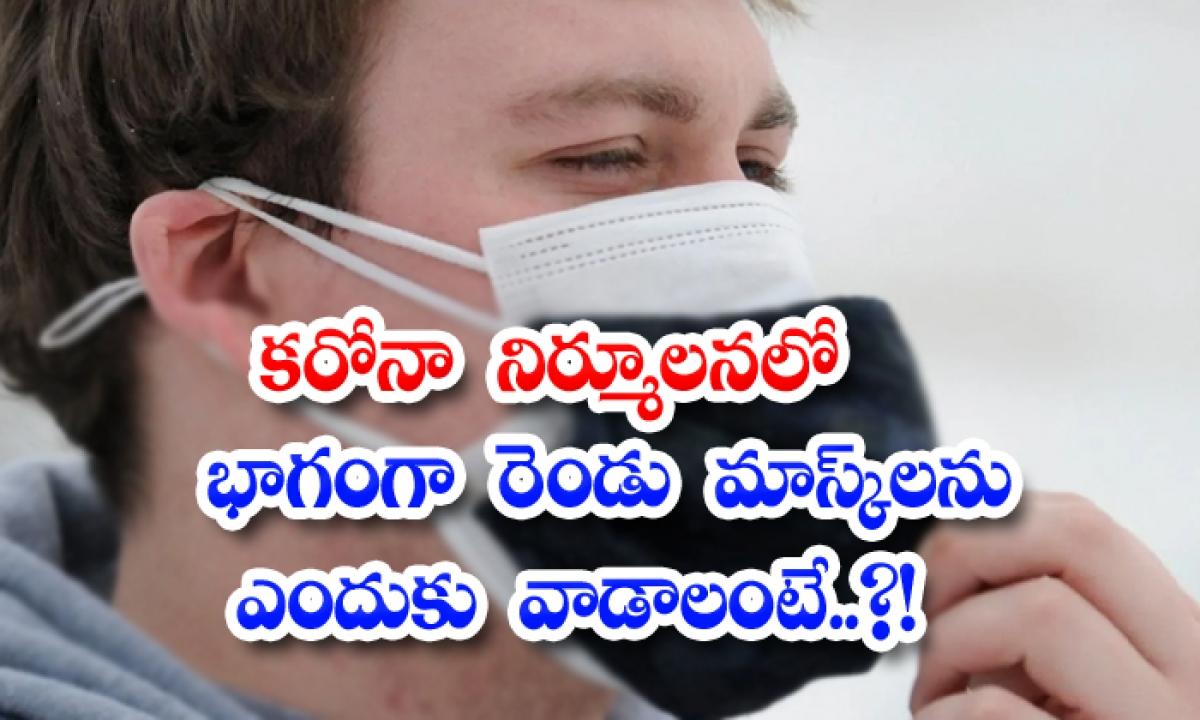Why Use Two Masks As Part Of Corona Eradication-కరోనా నిర్మూలనలో భాగంగా రెండు మాస్క్ లను ఎందుకు వాడాలంటే..-Latest News - Telugu-Telugu Tollywood Photo Image-TeluguStop.com