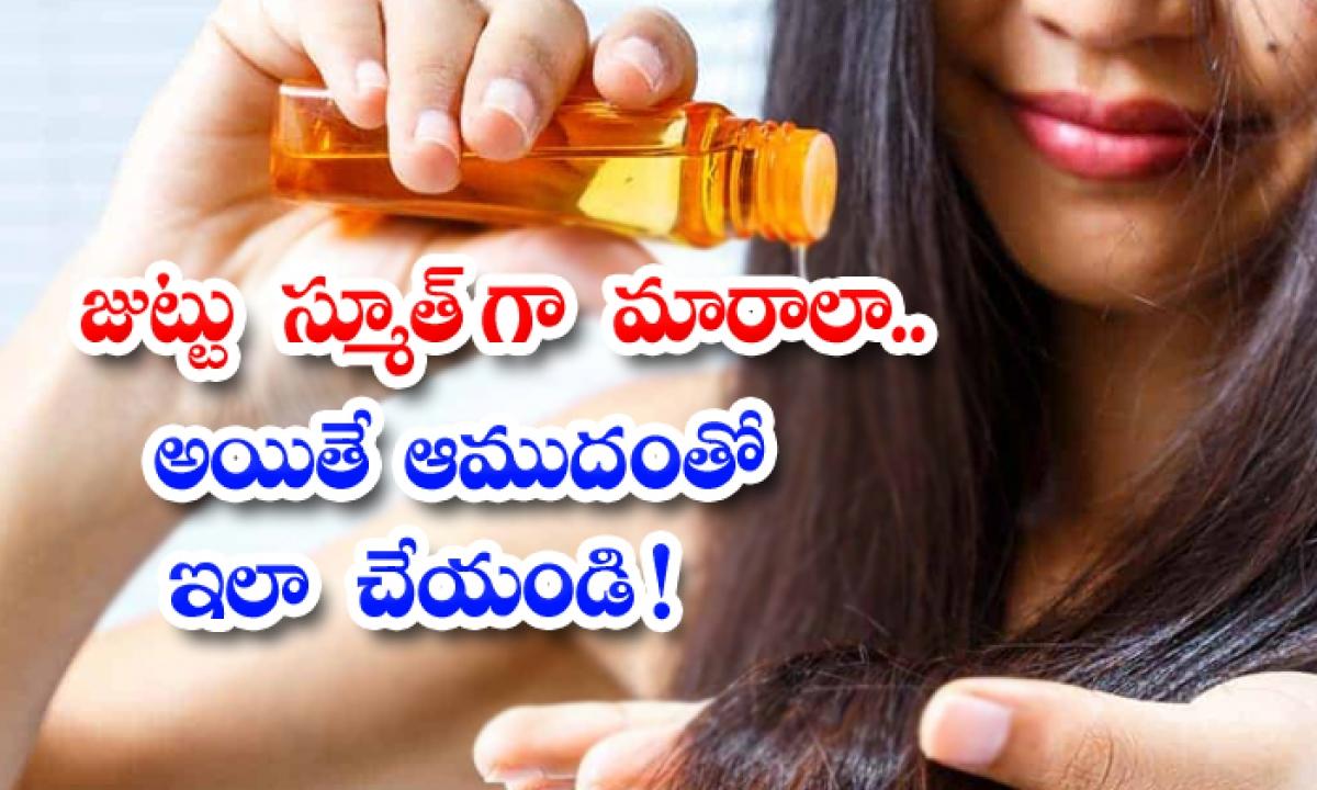 Castor Oil Can Make Your Hair Smooth And Silky-జుట్టు స్మూత్గా మారాలా..అయితే ఆముదంతో ఇలా చేయండి-Latest News - Telugu-Telugu Tollywood Photo Image-TeluguStop.com