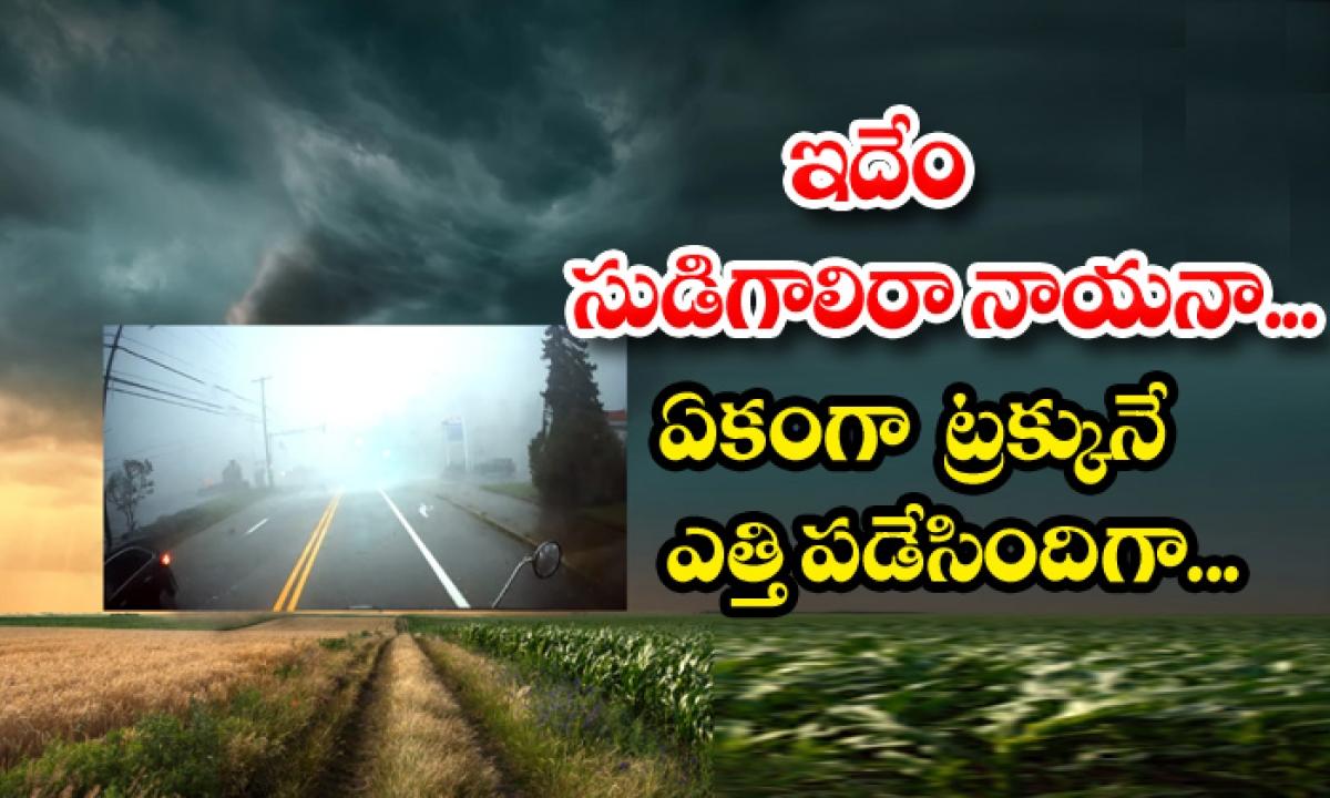 Truck Gets Turned On Its Side Amid Tornado-ఇదేం సుడిగాలిరా నాయనా.. ఏకంగా ట్రక్కునే ఎత్తిపడేసిందిగా..-General-Telugu-Telugu Tollywood Photo Image-TeluguStop.com
